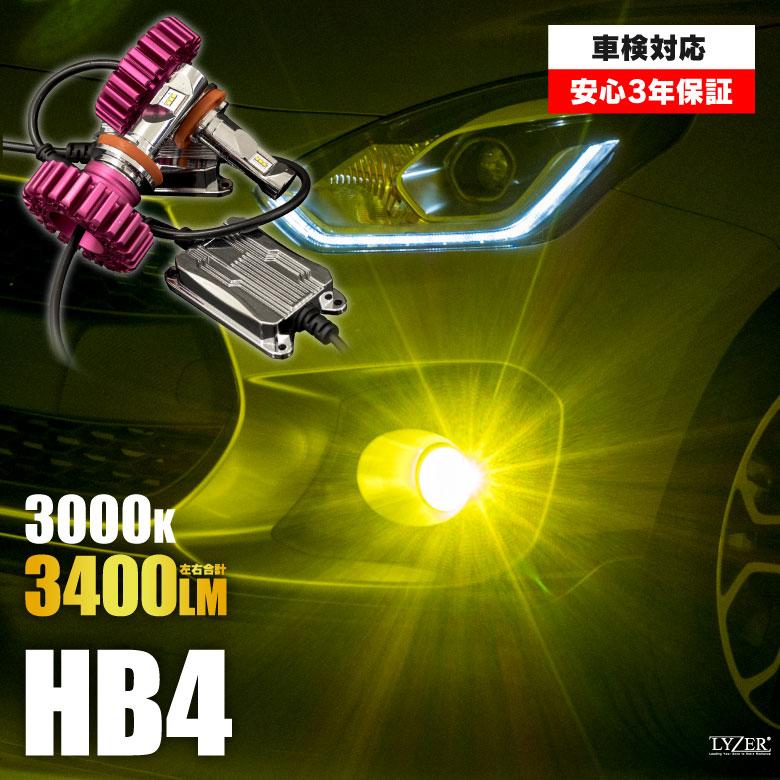 【送料無料】HB4 3000K 3400Lm LYZER/ライザー LEDコンバージョンキット GRITグリット 車検対応確認済 LEDフォグランプ フォグライト ケルビン数 3000K イエロー[GR0004]