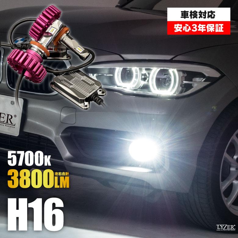 【送料無料】H16 5700K 3800Lm LYZER/ライザー LEDコンバージョンキット GRITグリット 車検対応確認済 6400カンデラ以上 LEDヘッドライト フォグランプ フォグライト ケルビン数 5700K ホワイト[GR0003]