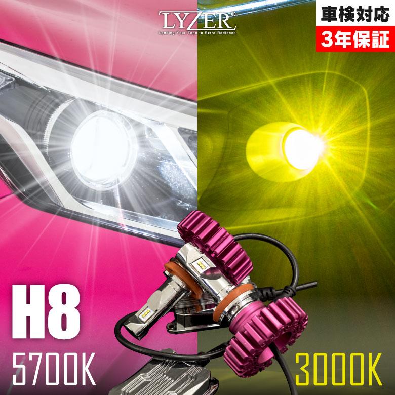 【送料無料】 LYZER製品 GRIT グリット フォグライト LEDフォグ H8 5700K(3800Lm) ホワイト [GR0003] or 3000K(3400Lm) イエロー / 黄色 [GR0002]
