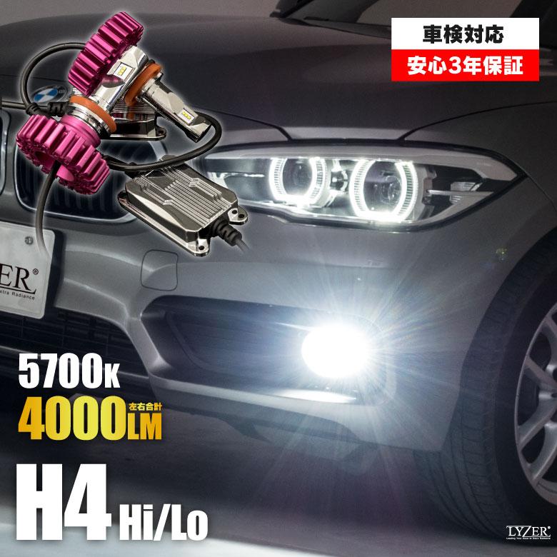 【送料無料】H4 Hi/Lo 5700K 4000Lm LYZER/ライザー LEDコンバージョンキット GRITグリット 車検対応確認済 6400カンデラ以上 LEDヘッドライト ケルビン数 5700K ホワイト[GR0001]