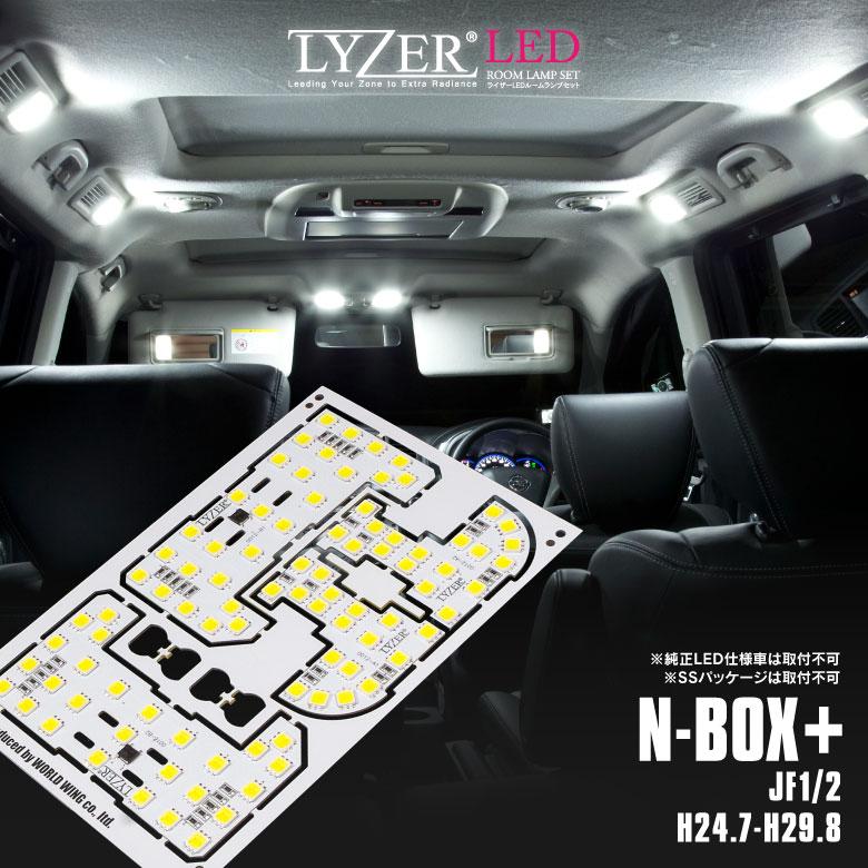 LYZER LED ルームランプセット【アウトレット品!訳あり!限定!】N BOX  ※H25年5月以降の純正LED仕様車は取付不可 4ピース