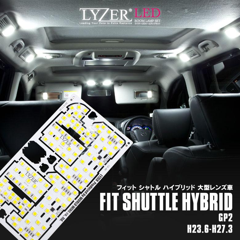 LYZER LED ルームランプセット【アウトレット品!訳あり!限定!】GG系 フィットシャトルハイブリッド LYZER ルームランプセットセット 大型レンズ車用 4セット