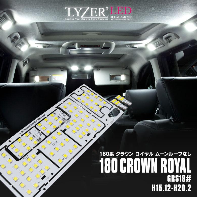 【安心の3年保証付き】 NO.0035 LYZER LED ルームランプセット18系 クラウン ロイヤルサロン  サンルーフ有り車用 6ピース
