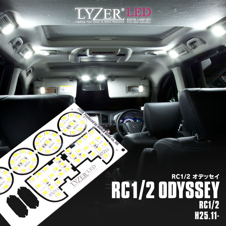 【安心の3年保証付き】 NO.0042 LYZER LED ルームランプセットRC1/2 オデッセイ(ODYSSEY) ※純正LED仕様車取付不可 10ピース