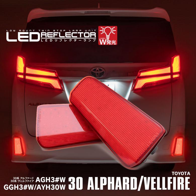 30系 アルファード/ALPHARD ヴェルファイア/VELLFIRE AGH/GGH/AGH30 H27.1~ LEDリフレクター 30系 アルファード ヴェルファイヤ ※車検非対応