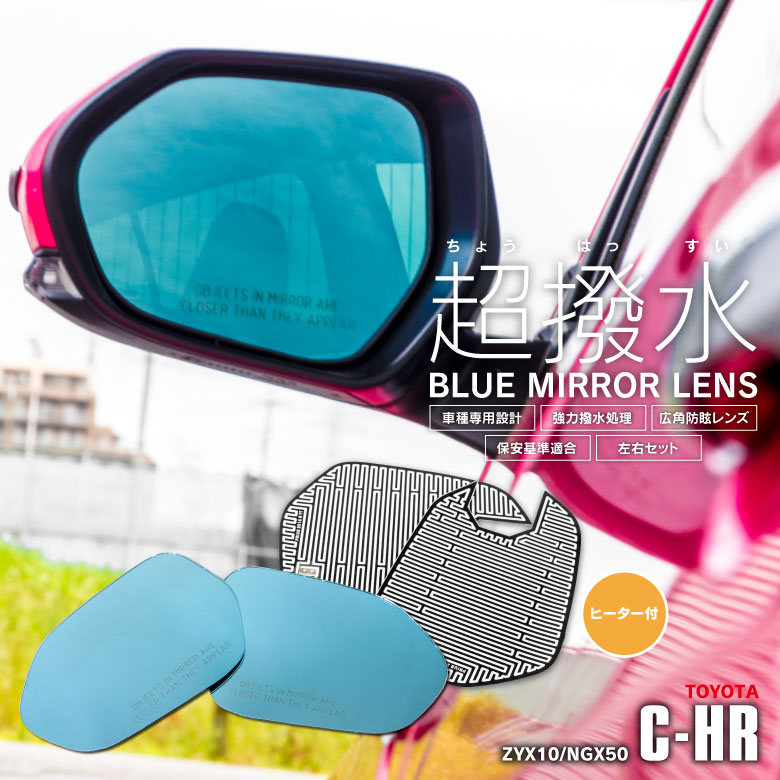 【エントリーでポイント10倍確定】 LYZER製 『撥水ブルーミラーレンズ』 純正ミラーレンズ交換型 C-HR ZYX10 / NGX50 左右set 【BL-012】 ブルーミラー サイドミラー レンズ
