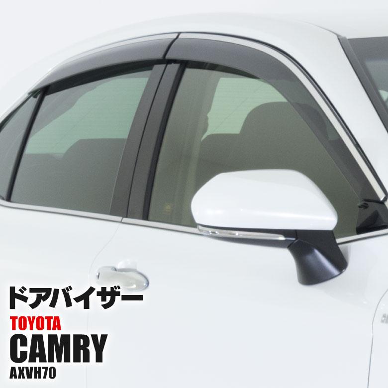トヨタ XV70型 カムリ/CAMRY クリアブラックサイドドアバイザー 純正同等形状 取付金具付き