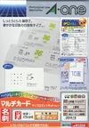 エーワン「マルチカード名刺用紙(各種プリンタ兼用紙・500シート)」標準タイプ・両面印刷対応(51004)