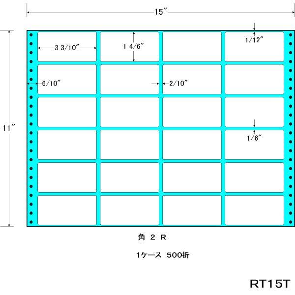 東洋印刷「連続伝票用紙(ナナフォーム・再剥離タイプ)」(RT15T)