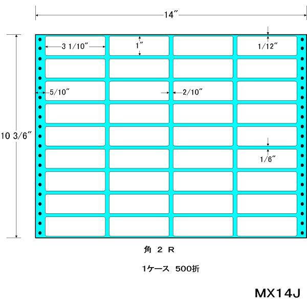 東洋印刷「連続伝票用紙(ナナフォーム・レギュラータイプ)」(MX14J)