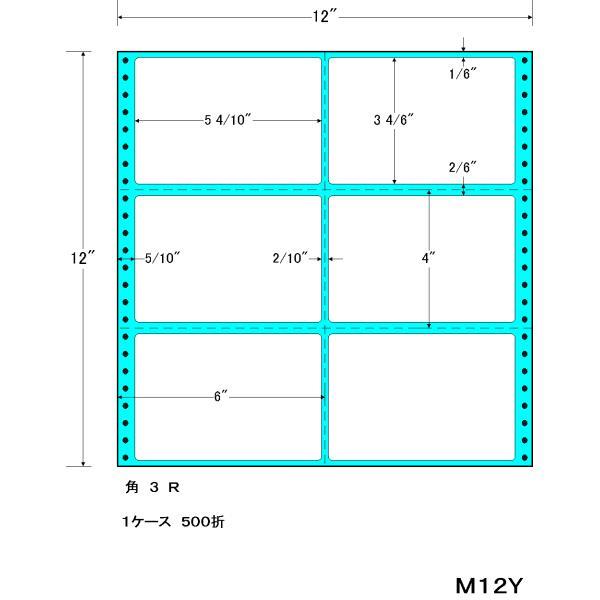 東洋印刷「連続伝票用紙(ナナフォーム・レギュラータイプ)」(M12Y)