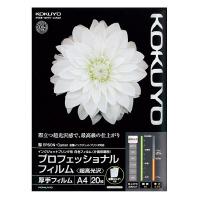 コクヨ「インクジェットプリンタ用紙〈プロフェッショナルフィルム〉(超高光沢)」A4・20枚入(KJ-A10A4-20)