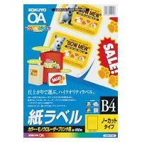 コクヨ「カラーレーザー&コピー用 紙ラベル」(B4・ノーカット・100枚)(LBP-F140)