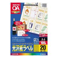 コクヨ「カラーレーザー&コピー用 光沢紙ラベル」(A4・20面・100枚)(LBP-G1920)