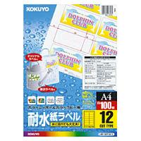 コクヨ「カラーレーザー&コピー用 耐水紙ラベル」(A4・12面・100枚)(LBP-WP1912)