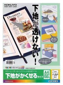 コクヨ「カラーレーザー&インクジェット用 紙ラベル(下地がかくせるタイプ)」(A4・ノーカット・100枚)(KPC-SK101-100)