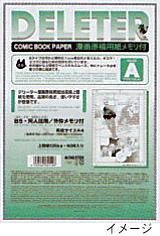 デリーター 漫画原稿用紙 上質紙 A4メモリ付 201-1032 135kg B5同人誌用 [宅送] Aタイプ 日本