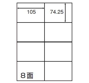 東洋印刷「OAラベル ワールドプライスラベル(WP00801)」8面(105×74.25mm)