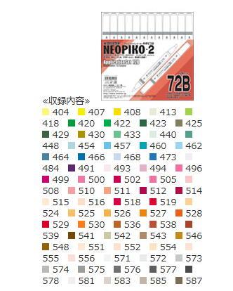 デリーター NEOPIKO2 ネオピコ2 72色Bセット 311-1208