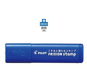 即納送料無料! パイロット フリクションスタンプ 病院 SPF-12-20L 返品不可 ブルー