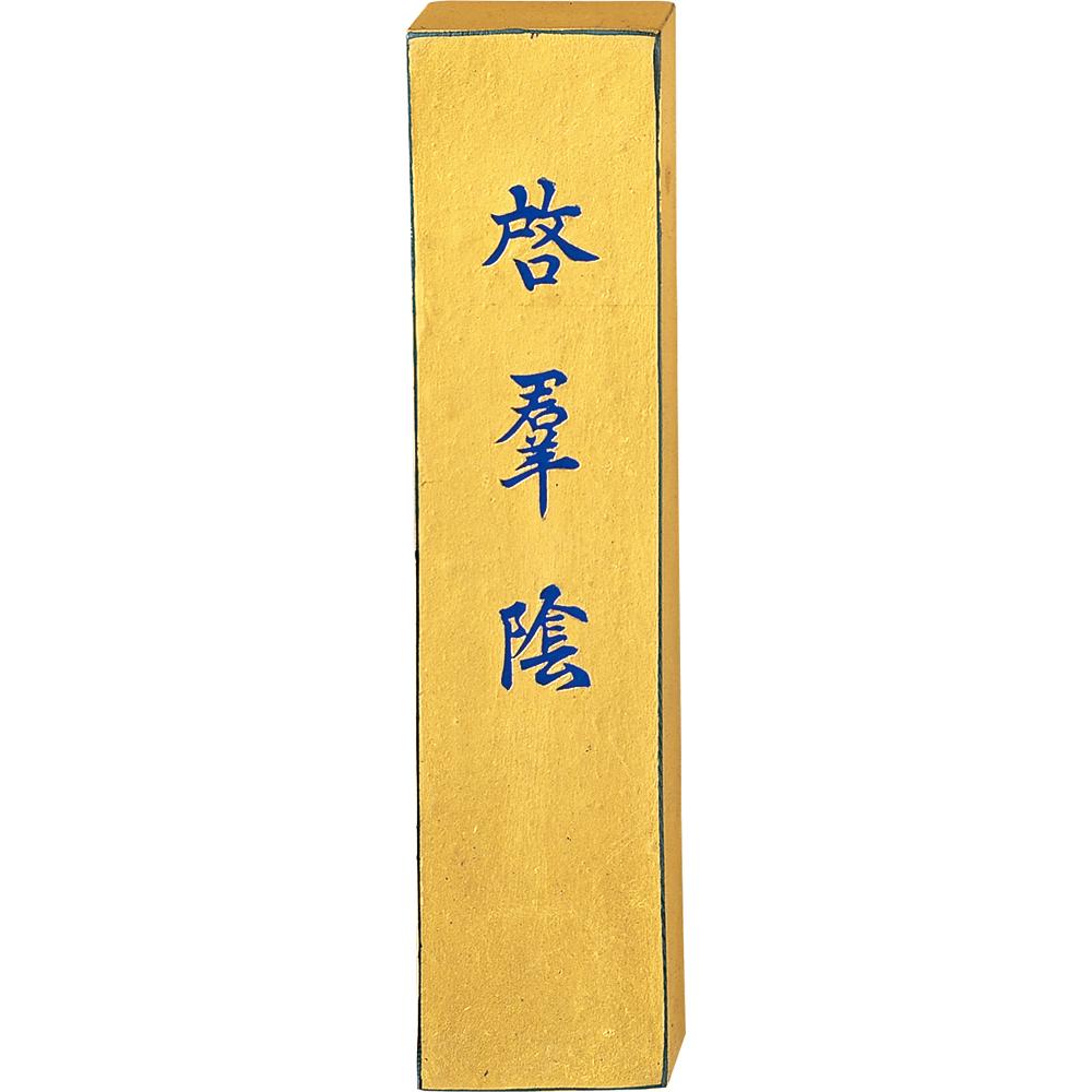 呉竹 作品用墨 金巻啓群陰 5.0丁型 AD10-50