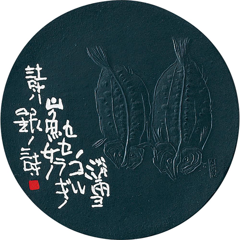 呉竹 高級作品用墨 山魚女 5.0丁型 AG46-50