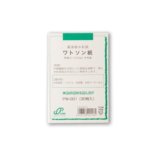 ミューズ 特売 ワトソン ファクトリーアウトレット ポストカードパック PW-001