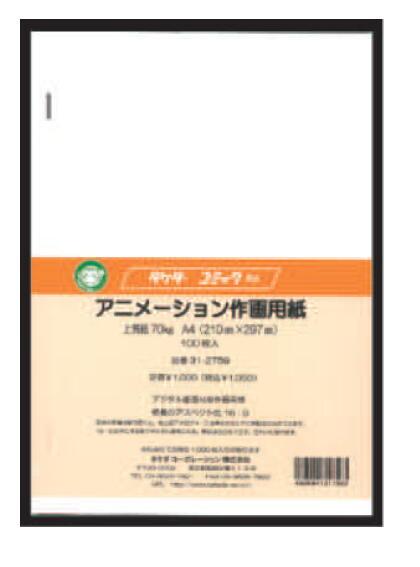 タケダ アニメーション作画用紙 1000枚入 31-2760