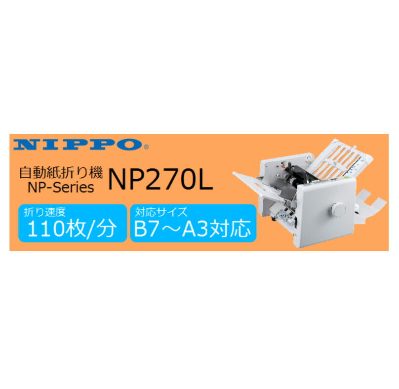 NIPPO 自動紙折り機 B7~A3 NP270L