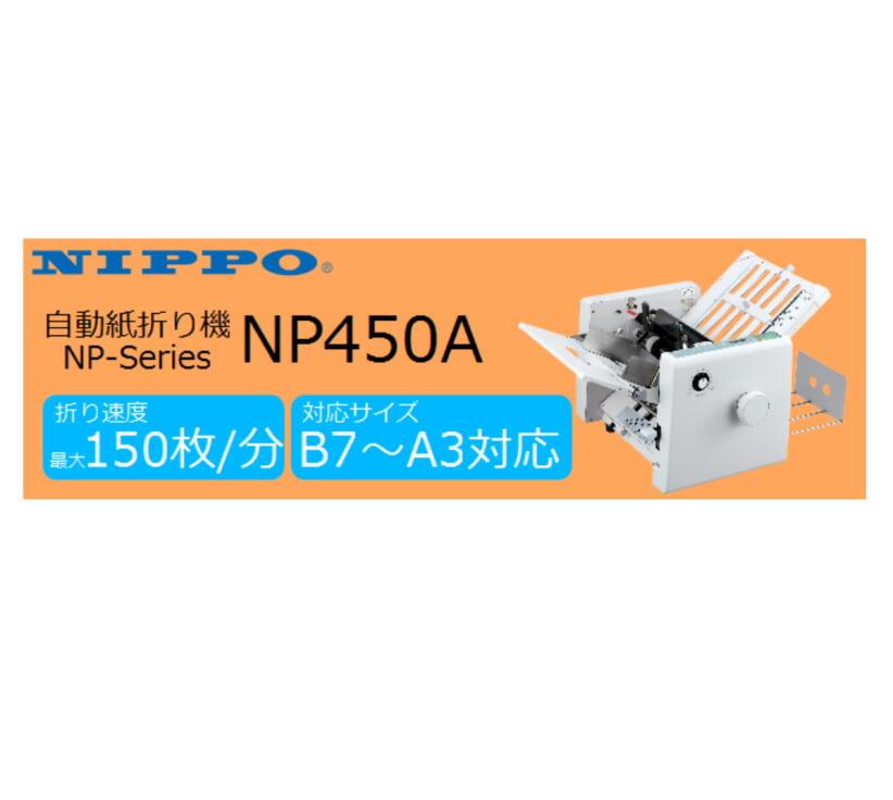 NIPPO 自動紙折り機 B7~A3 NP450A