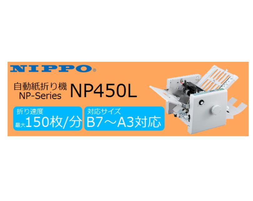 NIPPO 自動紙折り機 B7~A3 NP450L