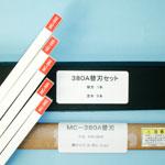 マイツ「裁断機 MC-380A専用替刃セット」