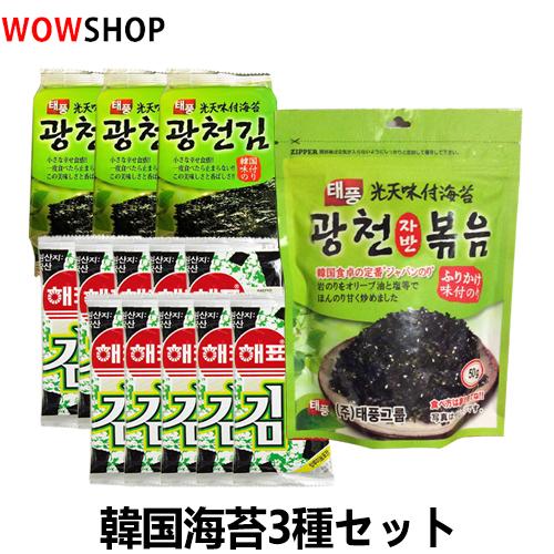 パリパリ食感のおいしい韓国海苔3種お試しセット♪ 【送料無料】韓国海苔3種類セット ジャバン海苔ふりかけ1袋+光天海苔3パック+ヘピョミニ海苔10パック★パリッと激旨 のり 韓国のり