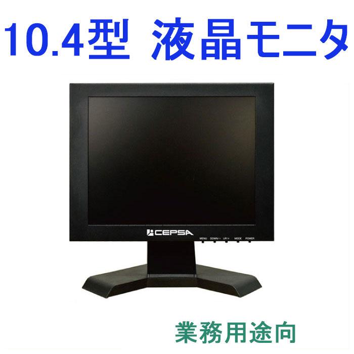 業務用10型(10.4インチ)液晶モニター LAD-DT10 メタルキャビネット(金属筐体)モデル (スピーカー内蔵 HDMI BNC VGA 10