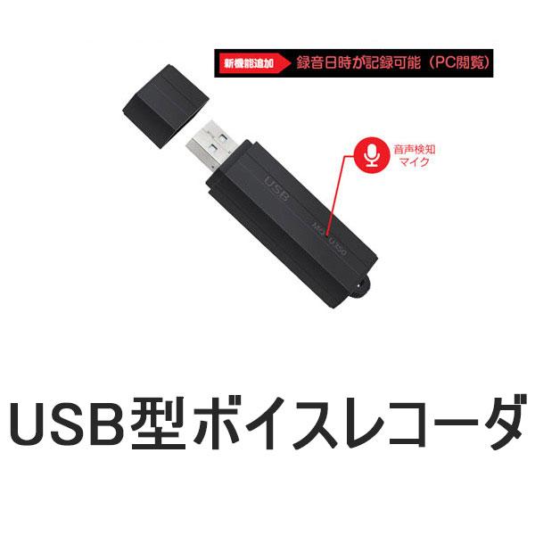人気 おすすめ 連続録音は最大24時間 最長228時間の録音データを保持 音声検知録音機能搭載USBメモリ型ICレコーダー VR-U30-8GB 25日間音声検知待機 vru30 録音 ベセト ボイスレコーダ yc 即納最大半額