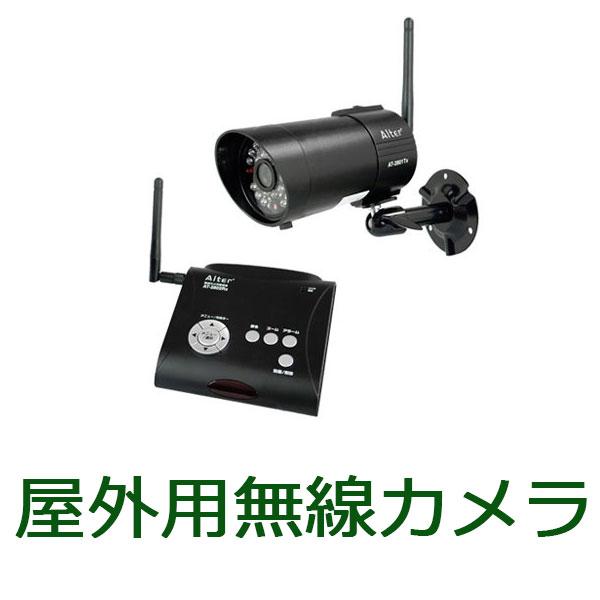 microSDカード録画機能搭載型 防水・防塵デジタル無線カメラセット  AT-2800 VGA解像度 最大25fpsで映像・音声を送信! (ワイヤレスカメラ 30万画素 赤外線LED7m 音声マイク AT2800)