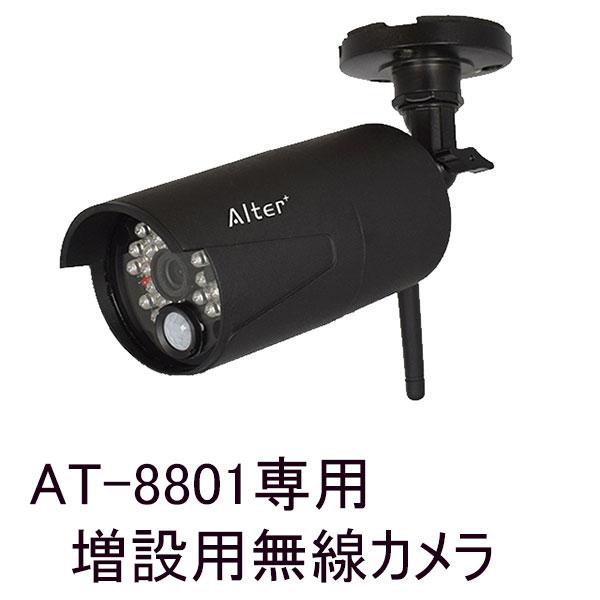 AT-8801専用 増設用無線カメラ(IP66防水防塵型・屋外対応) AT-8811Tx 最大4台まで (at8811tx)