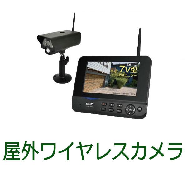 2.4GHzデジタルワイヤレスカメラと7インチ液晶モニターセット CMS-7001 SDカード録画機能搭載!外付けHDDへの録画も可能 (無線,カメラ,屋外,SDカード,HDD,30万画素,夜間,赤外線3m,cms7001)