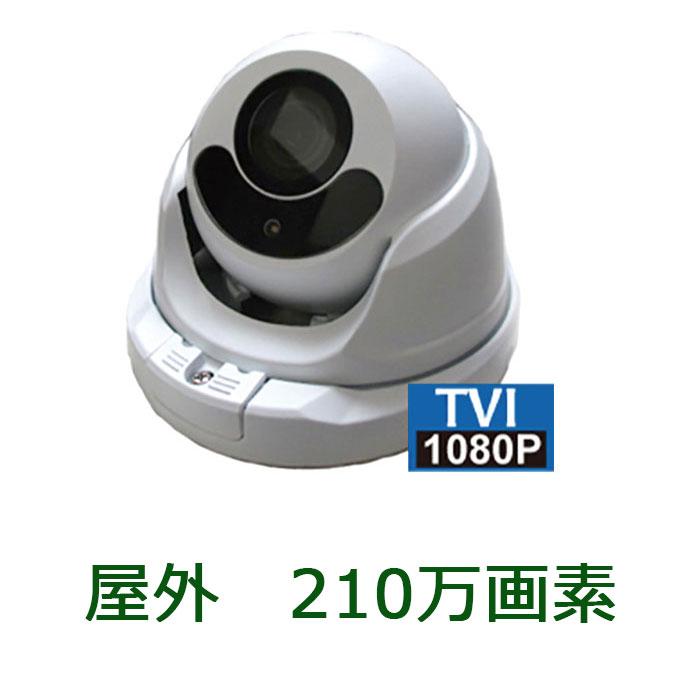 【HD-TVIカメラ】 防雨型赤外線付き210万画素ドームカメラ ITC-DG207 解像度1080P フルハイビジョン (屋外IP66 赤外線30m its tvi itcdg207 バリフォーカル)