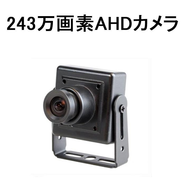 マイク搭載 243万画素AHD2.0カメラ ITC-JK401F ボードレンズタイプ (防犯 監視 itcjk401 最低照度0.0008LUX ACアダプタ付き)