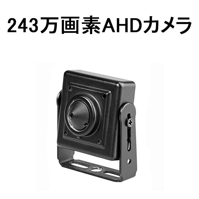 マイク搭載 243万画素AHD2.0カメラ ITC-JK401P (防犯 監視 itcjk401 最低照度0.0008LUX ACアダプタ付き)