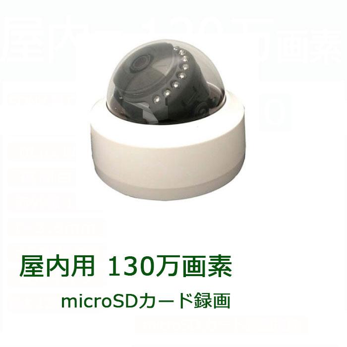 音声マイク内蔵 microSDカード録画機能付き130万画素AHDドームカメラ ITR-DM720P36TF (Sony製CMOS itrdm720p36tf)