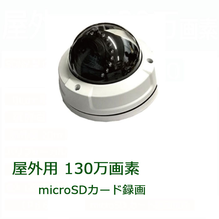 屋外対応 microSDカード録画機能搭載130万画素AHDドームカメラ ITR-DM720PVFSD (Sony製CMOS itrdm720pvfsd)