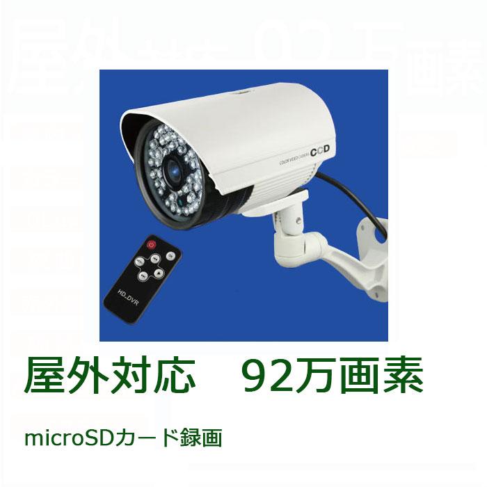 ■欠品中 7月中旬入荷予定 予約受付中■ SDカード録画機能、赤外線LED(15m)搭載 92万画素 屋外用防雨型防犯カメラ OL-022W (ip55 ol022w ハイビジョン 720P)