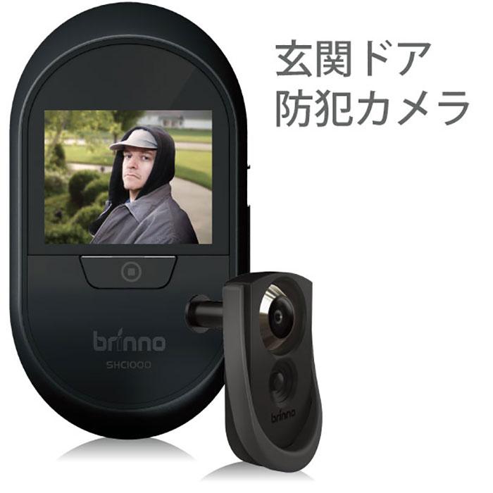 玄関ドア防犯カメラ ルスカII 「SHC1000 12」 乾電池式で配線工事不要