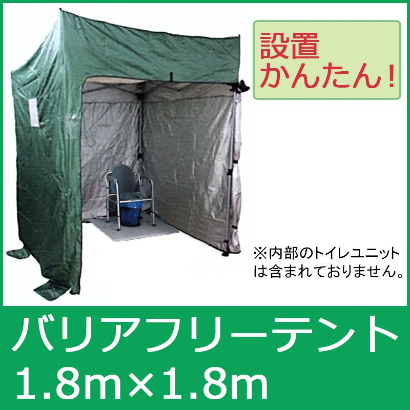 Easy include wheelchair accessible tent uniten to wide 1.8 x 1.8 metres UNT-07 (  sc 1 st  Rakuten & wowsystem | Rakuten Global Market: Easy include wheelchair ...