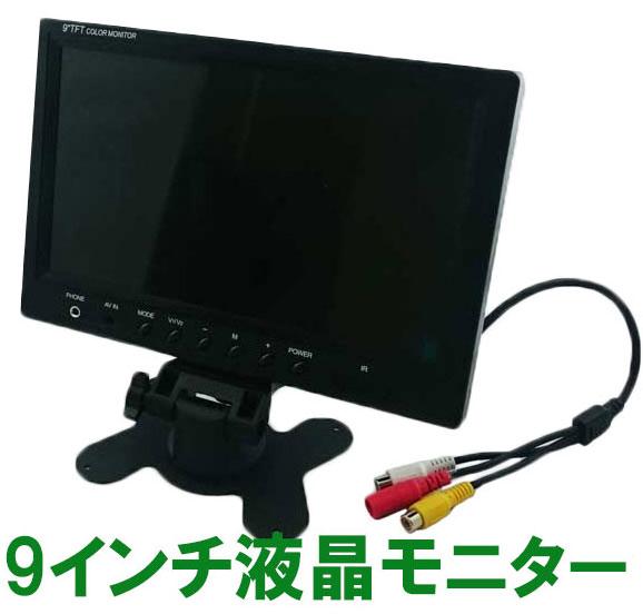 9インチ TFT液晶モニター MNT-09 ACアダプタ付属モデル 800×480高解像度 (mnt09 9型 車載モニタ 防犯 カメラ 映像 モニタ)