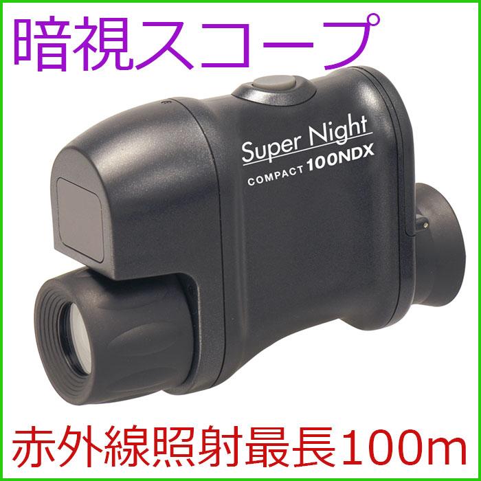 小型軽量ナイトスコープ (暗視スコープ)  スーパーナイトコンパクト100NDX【Super Night COMPACT 100DX】 (夜間の監視 動物の監視 赤外線100m)