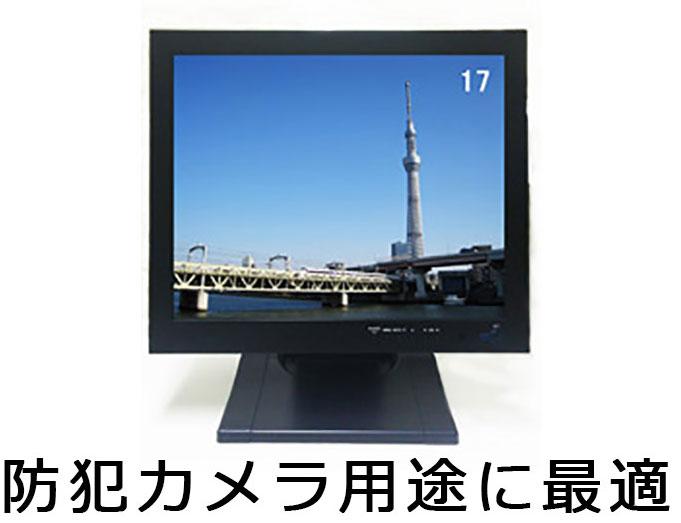 業務用途向17型(17インチ)液晶モニター AMT-17 (HDMI BNC VGA 17