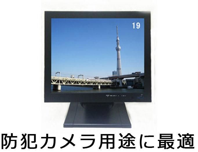 業務用途向19型(19インチ)液晶モニター AMT-19 (HDMI BNC VGA 19